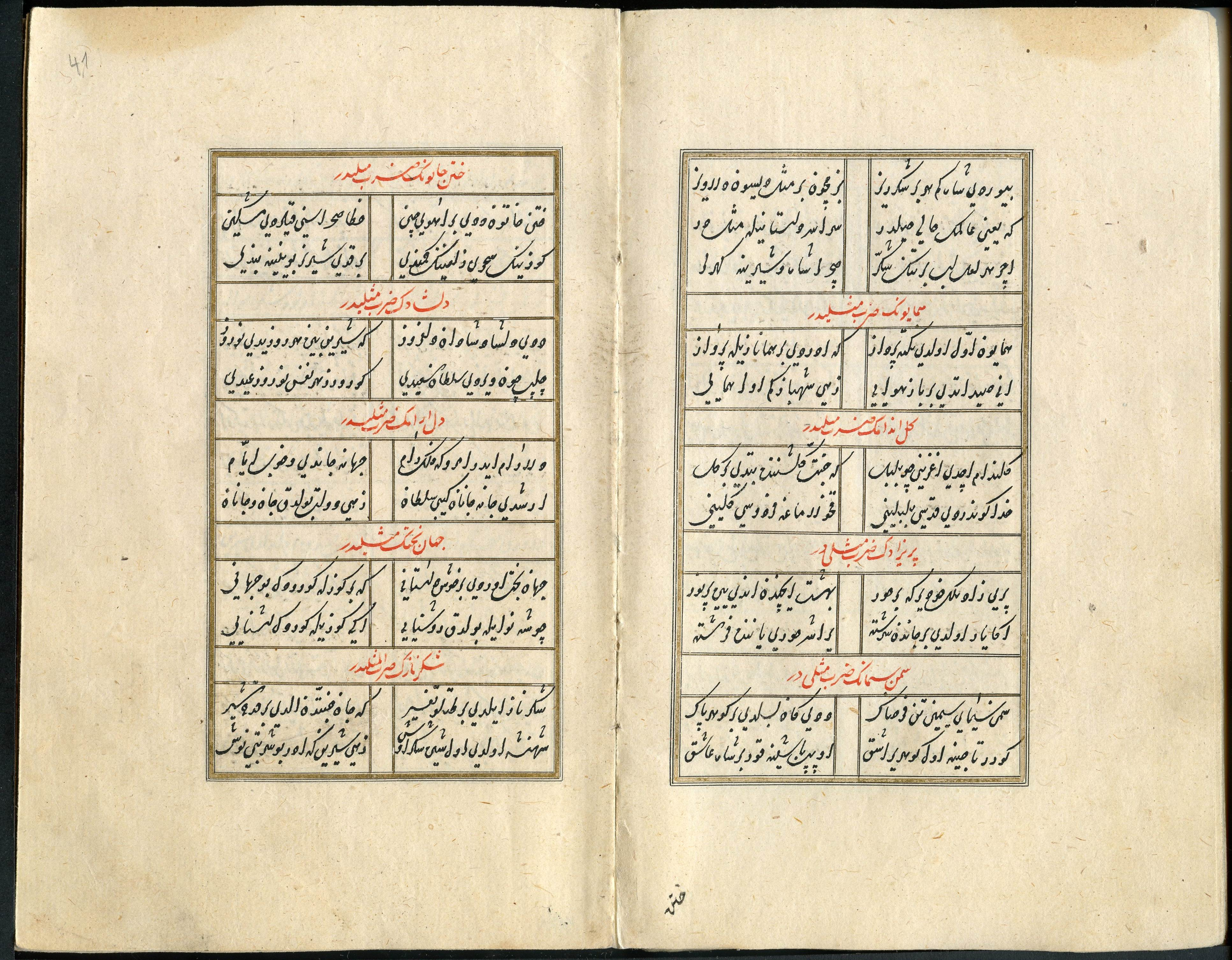 7b42ef9bb486f Khusraw wa Shirin MSs at the Oriental Collection of the LIC of the  Hungarian Academy of Sciences